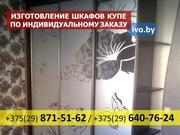 Шкафы купе на заказ купить недорого в Слуцке