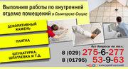 Укладка плитки,  внутренняя отделка помещений Солигорск-Слуцк